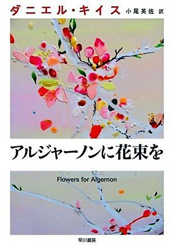 a review of the science fiction book flowers for algernon Flowers for algernon is one of those books that stands the test of time even though it was published in 1966, many of the concepts found within the story still apply today, and it really makes you think about how progressive the book is the story centers around a retarded man named charlie gordon.