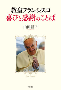 yamada.book2